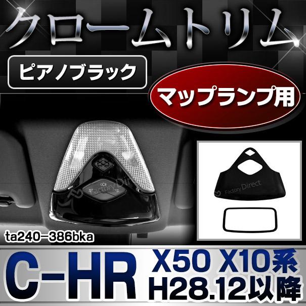 ri-ta240-386bka マップランプ用 ピアノブラック C-HR シーエイチアール(X50 X10系 2016.12以降 H28.12以降)トヨタ トリム ガーニッシュ カバー(chr カスタム パーツ カスタムパーツ アクセサリー toyota ドレスアップ 内装 インテリア)