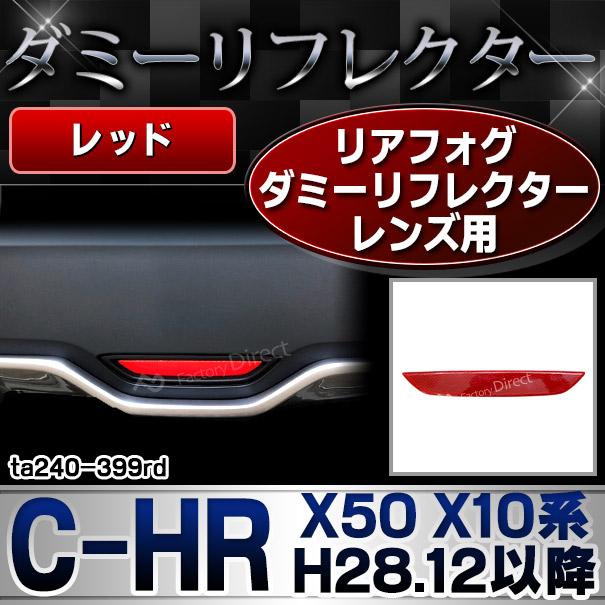 ri-ta240-399rd ダミーリアフォグリフレクター用 C-HR シーエイチアール(X50 X10系 2016.12以降 H28.12以降)トヨタ リフレクター ( chr 専用 カスタム パーツ カスタムパーツ 車 アクセサリー toyota ドレスアップ リア インテリア 外装 )