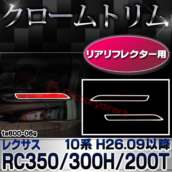ri-ta600-06G リアリフレクター用 LEXUS RC350/300H/200T(10系 H26.09以降 2014.09以降) TOYOTA トヨタ クローム メッキランプトリム ガーニッシュ カバー (パーツ 車 メッキ トリム カスタム 改造 パーツ カスタムパーツ)