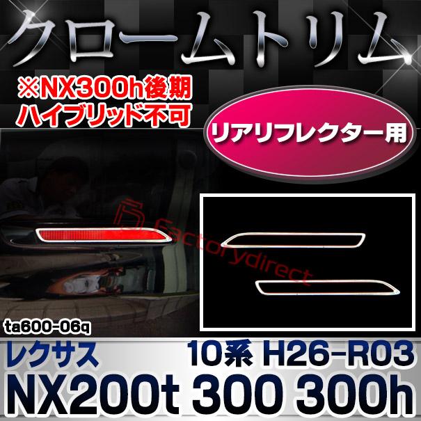 ri-ta600-06Q リアリフレクター用 LEXUS LEXUS NX200t 300 300h(10系 H26.07以降 2014.07以降)TOYOTA トヨタ クローム メッキランプトリム ガーニッシュ カバー (パーツ 車 メッキ トリム カスタム)