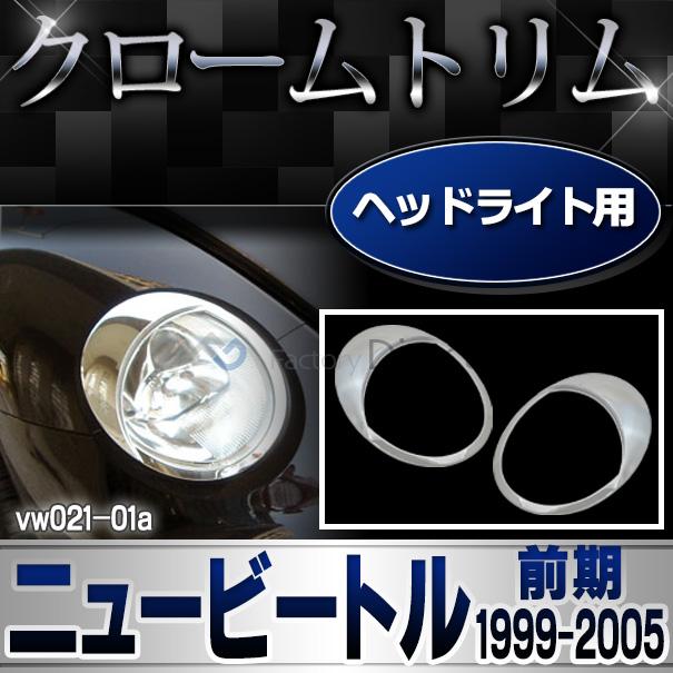 ri-vw021-01 ヘッドライト用 New Beetle ニュービートル(前期 1999-2005 H11-H17)VW フォルクスワーゲン トリム ガーニッシュ カバー(カスタム パーツ 車 メッキ ビートル ヘッドライト ドレスアップ 車用品 アクセサリー ワーゲン カスタムパーツ)