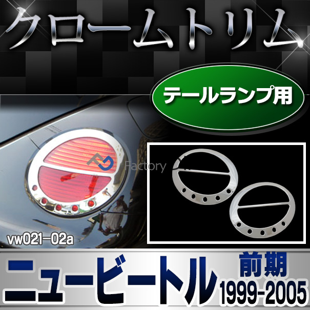 ri-vw021-02 テールライト用 New Beetle ニュービートル(前期 1999-2005 H11-H17) VW フォルクスワーゲン トリム ガーニッシュ カバー(カスタム メッキ ビートル ライト ドレスアップ 車用品 アクセサリー 車 ワーゲン カスタムパーツ パーツ)