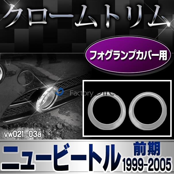 ri-vw021-03 フォグライト用 New Beetle ニュービートル(前期 1999-2005 H11-H17) VW フォルクスワーゲン クローム カバー (グッズ パーツ 車 メッキ カスタムパーツ アクセサリー フォグ カー ライト ドレスアップ 車用品 カスタム ワーゲン)