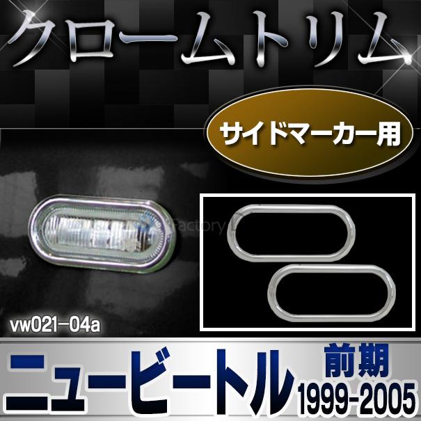 ri-vw021-04 サイドマーカー用 New Beetle ニュービートル(前期 1999-2005 H11-H17) VW フォルクスワーゲン クローム メッキ ランプ トリム カバー (パーツ ドレスアップ 車用品 アクセサリー 車 ワーゲン カスタムパーツ カスタム)