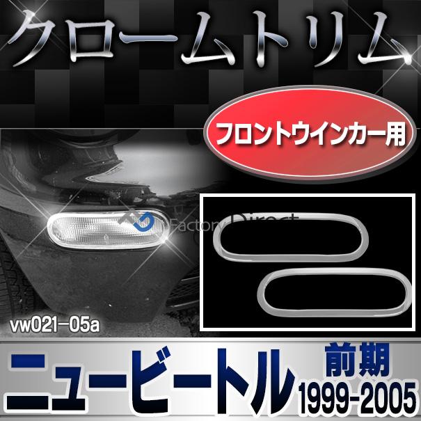 ri-vw021-05 フロントウインカー用 New Beetle ニュービートル(前期 1999-2005 H11-H17)) VW フォルクスワーゲン メッキ ランプ トリム カバー (パーツ カスタムパーツ ウインカー ドレスアップ 車用品 アクセサリー 車 カスタム ワーゲン)