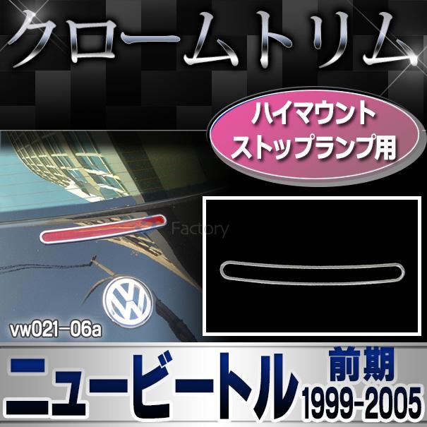 ri-vw021-06 ハイマウントストップランプ用 New Beetle ニュービートル(前期 1999-2005 H11-H17) VW フォルクスワーゲン クローム メッキ ランプ トリム カバー (パーツ ドレスアップ 車用品 アクセサリー 車 ワーゲン カスタムパーツ カスタム)