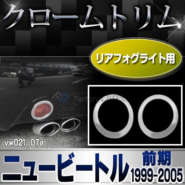 ri-vw021-07 リアフォグ用 New Beetle ニュービートル(前期 1999-2005 H11-H17) VW フォルクスワーゲン メッキ ランプ トリム カバー (パーツ カスタムパーツ サイドウインカー ウインカー ドレスアップ 車用品 車 カスタム ワーゲン)