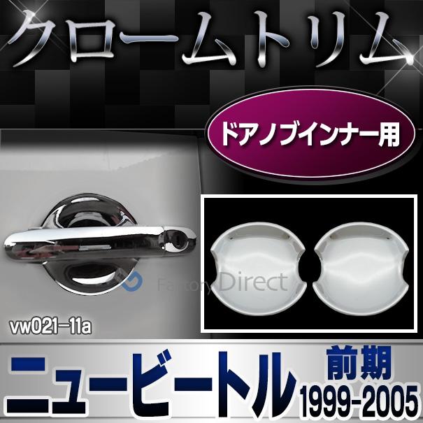 ri-vw021-11 ドアハンドルインナー用 New Beetle ニュービートル(前期 1999-2005 H11-H17))VW フォルクスワーゲン カバー(カスタム パーツ メッキ ビートル カスタムパーツ ヘッドライト ドレスアップ 車用品 ドアハンドル 車 ワーゲン)