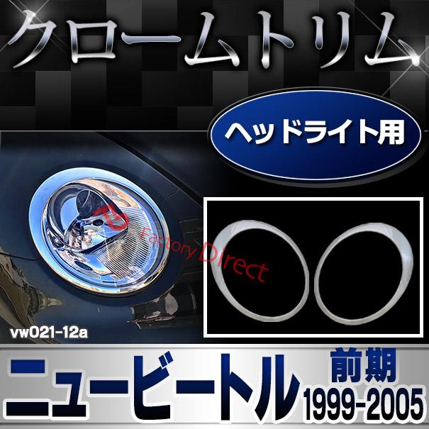 ri-vw021-12 ヘッドライト用 New Beetle ニュービートル(前期 1999-2005 H11-H17)VW フォルクスワーゲン トリム ガーニッシュ カバー(カスタム パーツ 車 メッキ ビートル ヘッドライト ドレスアップ 車用品 アクセサリー ワーゲン カスタムパーツ)