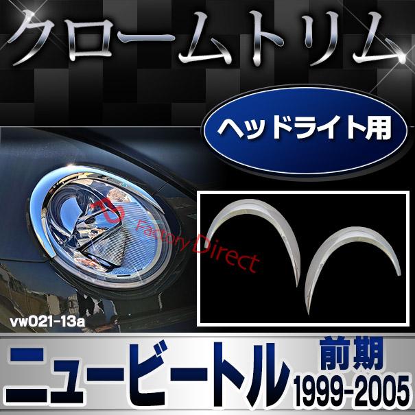 ri-vw021-13 ヘッドライト用ハーフタイプ New Beetle ニュービートル(前期 1999-2005 H11-H17)VW フォルクスワーゲン トリム ガーニッシュ カバー(カスタム パーツ 車 メッキ ビートル ヘッドライト ドレスアップ 車用品 アクセサリー ワーゲン カスタムパーツ)