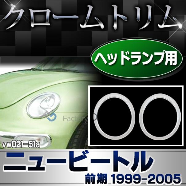 ri-vw021-51a ヘッドライト用 NewBeetle ニュービートル(前期 1999-2005 H11-H17) VW フォルクスワーゲン クローム カバー( カスタム パーツ カスタムパーツ メッキ ヘッド ライト ガーニッシュ ヘッドライトカバー 車用品 外装パーツ)