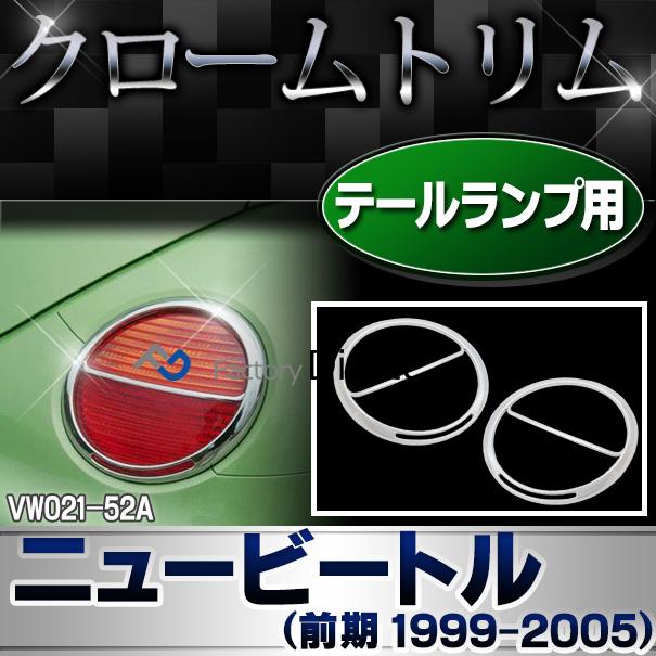 ri-vw021-52a テールランプ用 NewBeetle ニュービートル(前期 1999-2005) VWフォルクスワーゲン クローム ガーニッシュ カバー ( カスタム パーツ 車 メッキ クロームメッキ トリム ワーゲン テールランプカバー カスタムパーツ )
