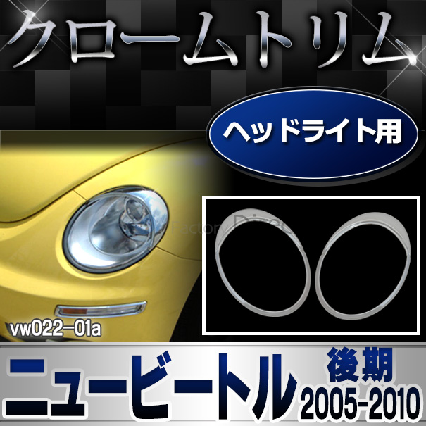 ri-vw022-01 ヘッドライト用 New Beetle ニュービートル(後期 2005-2010 H17-H22)VW フォルクスワーゲン トリム カバー(カスタム パーツ 車 メッキ ビートル カスタムパーツ ヘッドライト ライト ドレスアップ 車用品 アクセサリー ワーゲン)