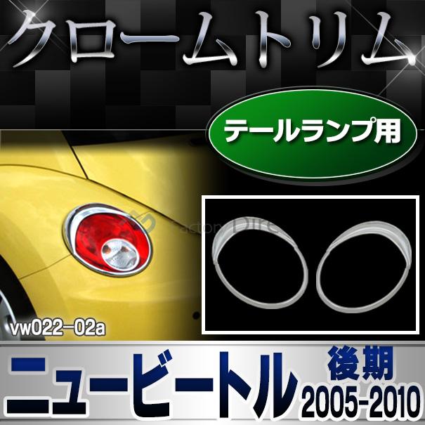 ri-vw022-02 テールライト用 New Beetle ニュービートル(後期 2005-2010 H17-H22)VW フォルクスワーゲン ランプトリム ガーニッシュ カバー(カスタム パーツ 車 メッキ ビートル ドレスアップ 車用品 アクセサリー ワーゲン カスタムパーツ)