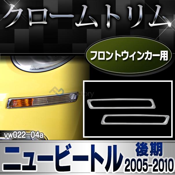 ri-vw022-04 フロントウインカー用 New Beetle ニュービートル(後期 2005-2010 H17-H22)VW フォルクスワーゲン メッキ ランプ トリム カバー (パーツ カスタムパーツ ウインカー ドレスアップ 車用品 アクセサリー 車 カスタム ワーゲン)