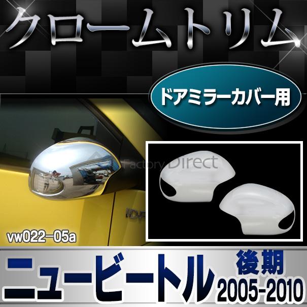 ri-vw022-05 ドアミラーカバー用 New Beetle ニュービートル(後期 2005-2010 H17-H22)VW フォルクスワーゲン クローム メッキ ランプ トリム カバー (パーツ カスタムパーツ ドアミラー ドレスアップ 車用品 アクセサリー 車 カスタム ワーゲン)