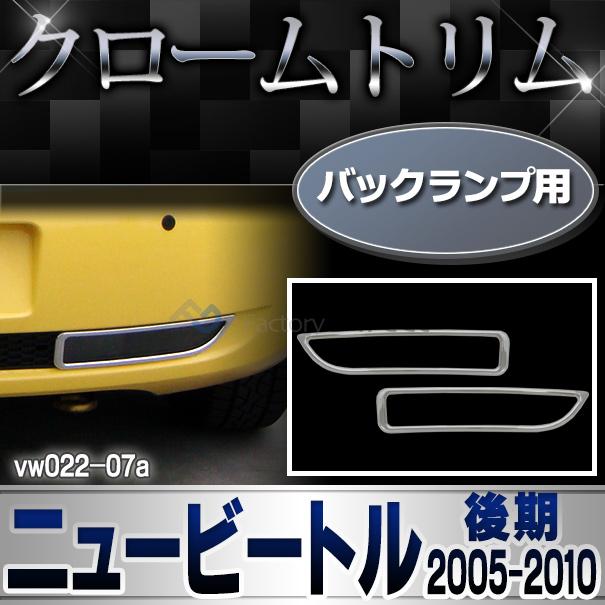 ri-vw022-07 バックランプ用 New Beetle ニュービートル(後期 2005-2010 H17-H22) VW フォルクスワーゲン ランプトリム ガーニッシュ カバー (カスタム パーツ 車 メッキ 車用品 ドレスアップ アクセサリー ワーゲン カスタムパーツ)