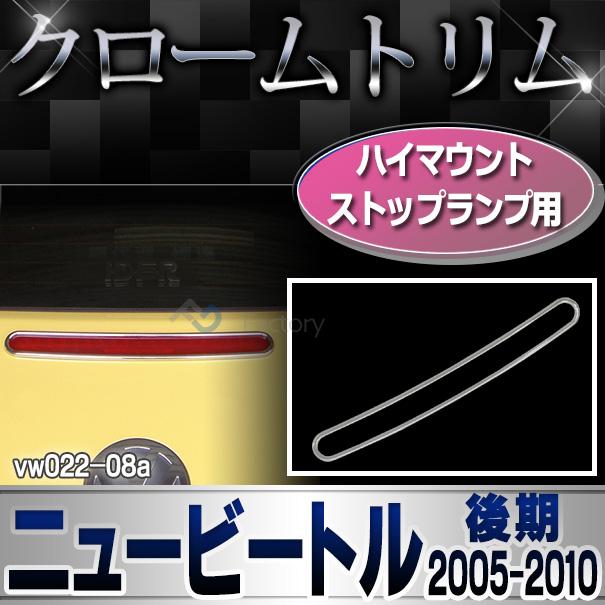 ri-vw022-08(021-06) ハイマウントストップランプ用 New Beetle ニュービートル(後期 2005-2010 H17-H22)VW フォルクスワーゲン メッキ ランプ トリム カバー (パーツ ドレスアップ 車用品 アクセサリー 車 ワーゲン カスタムパーツ カスタム)
