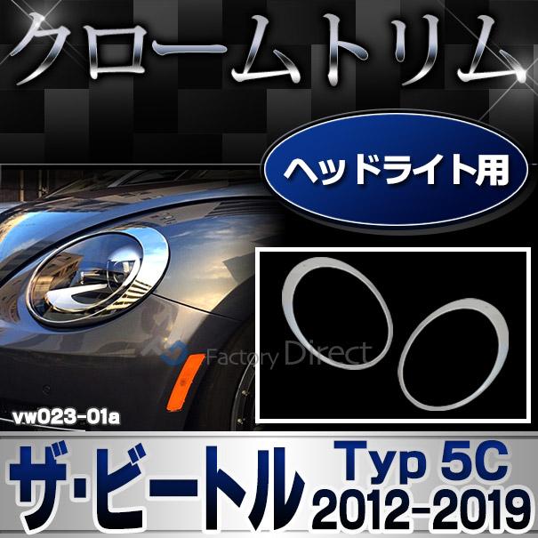 ri-vw023-01 ヘッドライト用 The Beetle ザ・ビートル(A5系 2012以降 H24以降) VW フォルクスワーゲン トリム カバー (カスタム パーツ 車 メッキ ザ ビートル ヘッドライト ドレスアップ 車用品 アクセサリー ワーゲン カスタムパーツ)