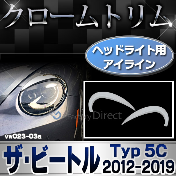 ri-vw023-03 アイライン用 The Beetle ザ・ビートル(A5系 2012以降 H24以降) VW フォルクスワーゲン クローム メッキ ランプ トリム ガーニッシュ カバー (パーツ 車 カスタムパーツ ヘッドライト ドレスアップ 車用品 カー用品 カスタム ワーゲン)