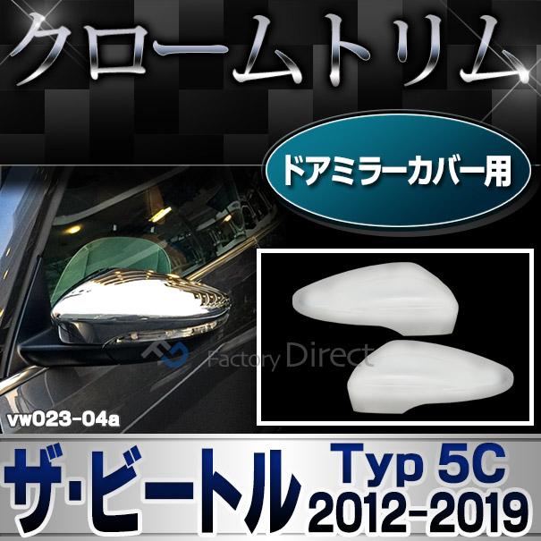 ri-vw023-04 ドアミラーカバー用 The Beetle ザ・ビートル(A5系 2012以降 H24以降) VW フォルクスワーゲン クローム メッキ トリム カバー (パーツ カスタムパーツ ドアミラー ミラー ドレスアップ 車用品 アクセサリー 車 カスタム ワーゲン)
