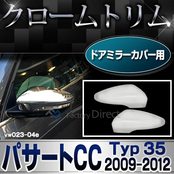 ri-vw023-04e ドアミラーカバー用 Passart CC パサートCC(3C 2009-2012 H21-H24)VW フォルクスワーゲン クローム メッキ トリム カバー (パーツ カスタムパーツ ドアミラー ミラー ドレスアップ 車用品 アクセサリー 車 カスタム ワーゲン)