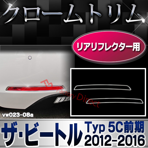 ri-vw023-08 リアリフレクター用 The Beetle ザ・ビートル(A5系前期 2012-2016 H24-H28) VW フォルクスワーゲン クローム メッキ ランプ トリム カバー (パーツ 車 カスタムパーツ ドレスアップ 車用品 アクセサリー カスタム ワーゲン)