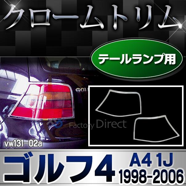 ri-vw131-02 テールライト用 Golf IV ゴルフ4(A4 1J 1998-2006 H10-H18) VW フォルクスワーゲンクローム メッキランプトリム ガーニッシュ カバー ( カーアクセサリー  パーツ カスタム)