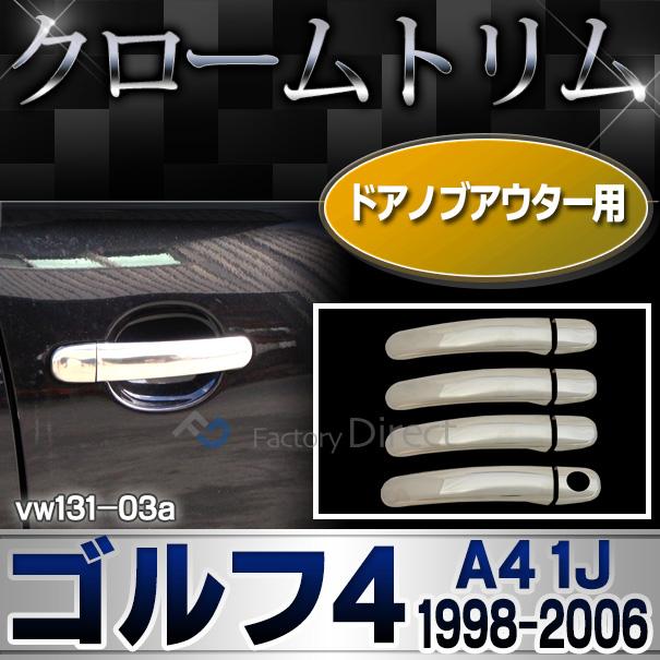 ri-vw131-03(211-03) ドアハンドルアウター用 Golf IV ゴルフ4(A4 1J 1998-2006 H10-H18)VW フォルクスワーゲンクローム メッキランプトリム ガーニッシュ カバー ( カーアクセサリー  パーツ カスタム)