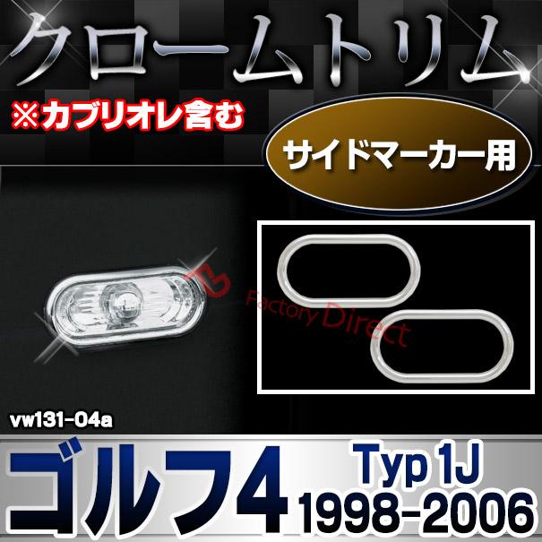 ri-vw131-04 サイドマーカー用 Golf IV ゴルフ4(A4 1J 1998-2006 H10-H18) VW フォルクスワーゲンクローム メッキランプトリム ガーニッシュ カバー  カーアクセサリー  ランプ パーツ カスタム)