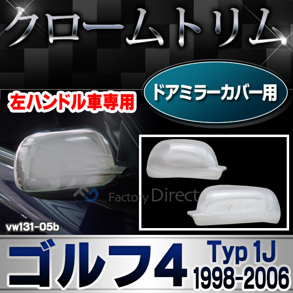 ri-vw131-05b ドアミラーカバー用 Golf Mk4 ゴルフ4 (Typ 1J 1998-2006 H10-H18)※左ハンドル専用 カブリオレ含む VW フォルクスワーゲンクローム メッキランプトリム ガーニッシュ カバー ( カーアクセサリー パーツ カスタム)