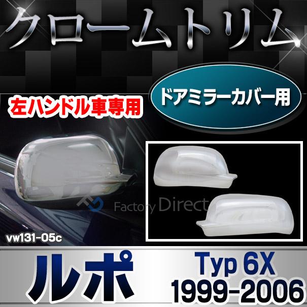 ri-vw131-05c ドアミラーカバー用 Lupo ルポ (Typ 6X 1999-2006 H11-H18) ※左ハンドル専用 VW フォルクスワーゲンクローム メッキランプトリム ガーニッシュ カバー ( カーアクセサリー パーツ カスタム)