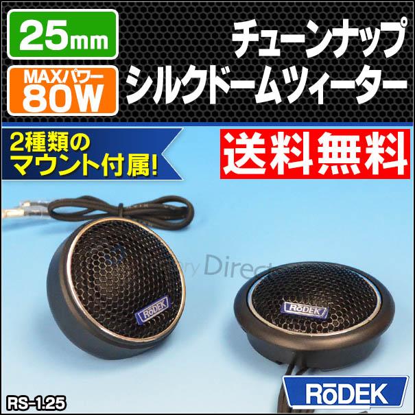 RO-RS125 25mmチューンナップシルクドームツィーター 車両音響改善計画!マウント2種付属