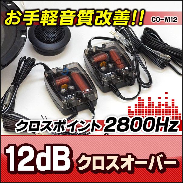 WI12-CO Ver2 ブラック 高級パーツ採用!音質改善2WAYクロスオーバーネットワーク
