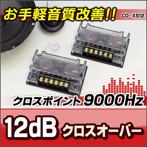 CO-XS12 Ver.2 クリアー 高級パーツ採用!純正対応!音質改善2WAYクロスオーバーネットワーク