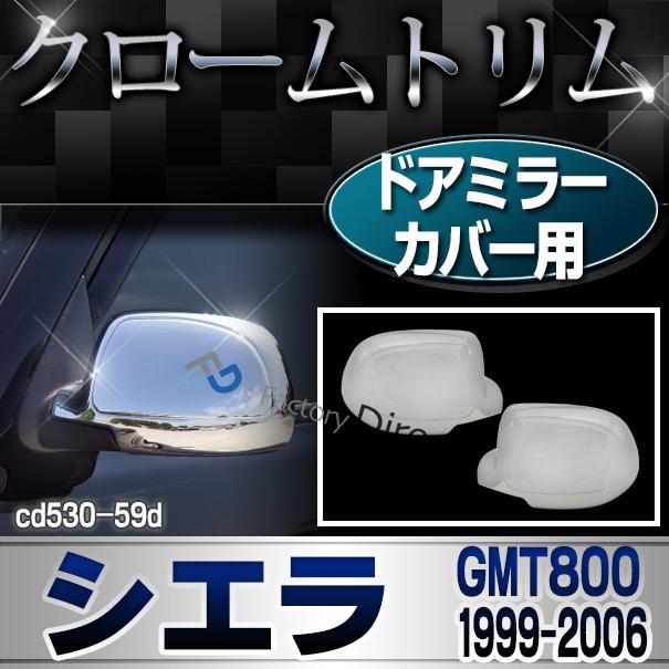 ri-cd530-59d ドアミラーカバー用 GMC Sierra シエラ(GMT800 1999-2006)クロームパーツ メッキカバー ( カスタム パーツ 車 メッキ キャデラック カスタムパーツ エスカレード サイドミラー メッキパーツ ドアミラー )
