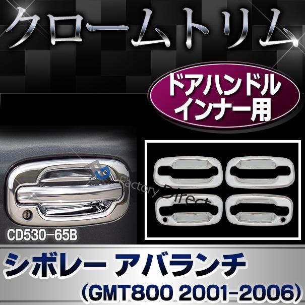 ri-cd530-65b ドアハンドルインナー用 Chevrolet Avalanche シボレー アバランチ(GMT800 2001-2006) クローム パーツ カバー ( カスタム 車 メッキ カスタムパーツ アクセサリー トリム ドアハンドル メッキパーツ ドレスアップ 車用品 )