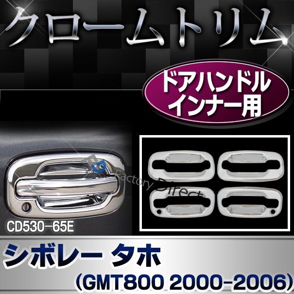 ri-cd530-65e ドアハンドルインナー用 Chevrolet Tahoe シボレー タホ(GMT800 2000-2006) クローム パーツ メッキトリム カバー ( カスタム 車 メッキ カスタムパーツ アクセサリー ドアハンドル メッキパーツ ドレスアップ 車用品 )