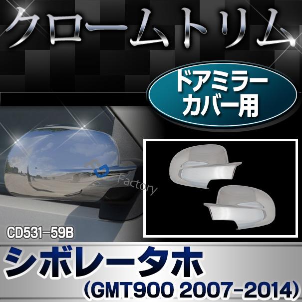 ri-cd531-59b ドアミラーカバー用 Chevrolet Tahoe シボレータホ(GMT900 2007-2014) クローム パーツ ガーニッシュ カバー ( カスタム 車 メッキ ドアミラー ミラー メッキパーツ 車用品 ドレスアップ タホ シボレー カスタムパーツ )
