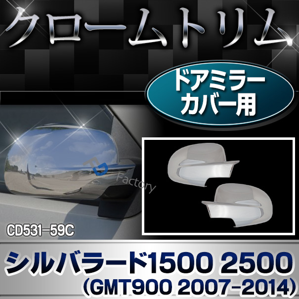 ri-cd531-59c ドアミラーカバー用 Chevrolet Silverado シボレーシルバラード1500 2500(GMT900 2007-2014) クローム パーツ カバー ( カスタム 車 メッキ ガーニッシュ ドアミラー ミラー シルバラード シボレー カスタムパーツ )