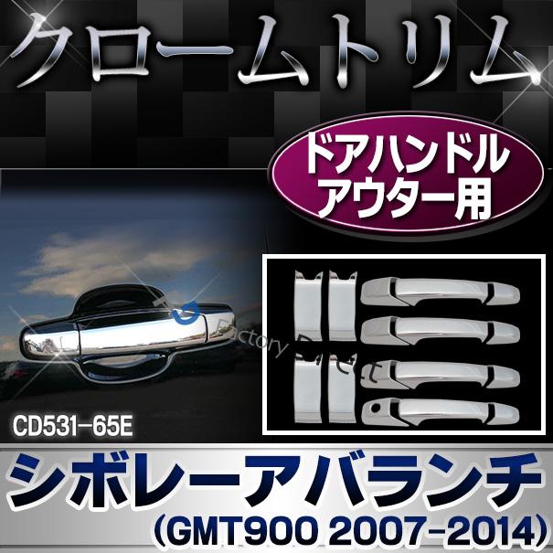 ri-cd531-65e ドアハンドルアウター用 Chevrolet Avalanche シボレーアバランチ(GMT900 2007-2014) クローム パーツ カバー ( カスタム 車 メッキ カスタムパーツ アクセサリー ドアハンドル メッキパーツ アバランチ シボレー )