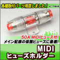 ■AC-FHMI48■MIDIヒューズホルダー■4〜8ゲージ対応・50A MIDIヒューズ付■