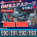 ■AIR-BME90-RD01■3シリーズ E90/E91/E92/E93■BMWエアスクープ コールドエアー 馬力アップ トルクアップ