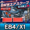 ■AIR-BME90-RD02■X1シリーズ E84■BMWエアスクープ コールドエアー 馬力アップ トルクアップ