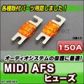 ap-midi150a MIDIヒューズ AFSヒューズ 150A x2個 カーオーディオDIYユーザーに最適
