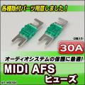ap-midi30a MIDIヒューズ AFSヒューズ 30A x2個 カーオーディオDIYユーザーに最適