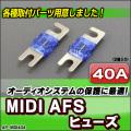 ap-midi40a MIDIヒューズ AFSヒューズ 40A x2個 カーオーディオDIYユーザーに最適