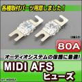 ap-midi80a MIDIヒューズ AFSヒューズ 80A x2個 カーオーディオDIYユーザーに最適