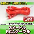 ap-rca5m RCA 5mケーブル カーオーディオDIYユーザーに最適