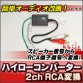 CA-HL15 スピーカー出力→RCA変換 2chハイローコンバーターHi LowConverter